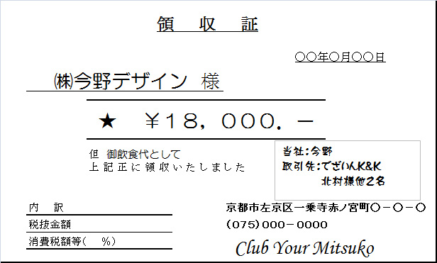 神戸 税理士 your mitsuko Receipt
